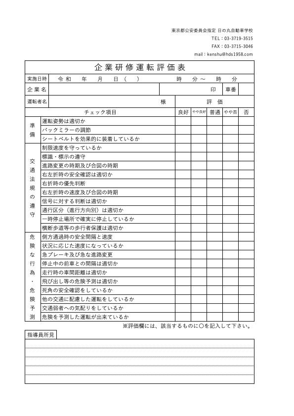 企業研修運転評価表