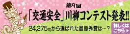 第9回「川柳コンテスト」サイト