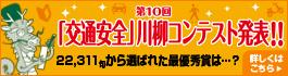 第10回「川柳コンテスト」サイト