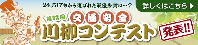 第12回「川柳コンテスト」サイト